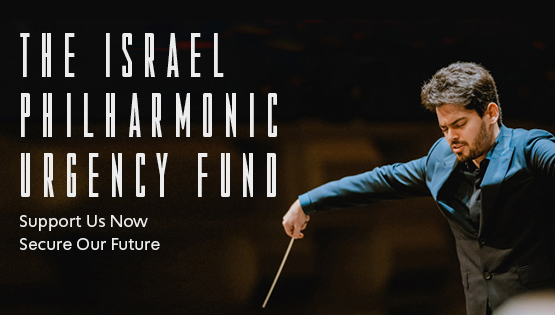 the israel philharmonic urgency fund